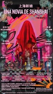 El film de Andrizzi participó de la competencia Vanguardia y Género del 18º BAFICI.