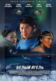 Afiche del film de Tumaev.